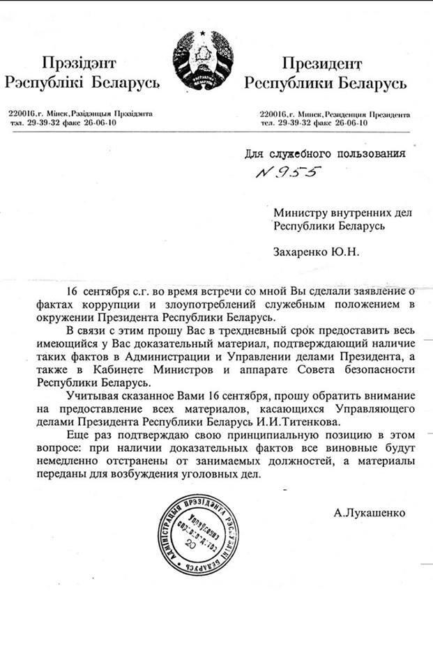 Запіска Лукашэнкі на імя Юрыя Захаранкі. Фота з кнігі «Говорит Юрий Захаренко»