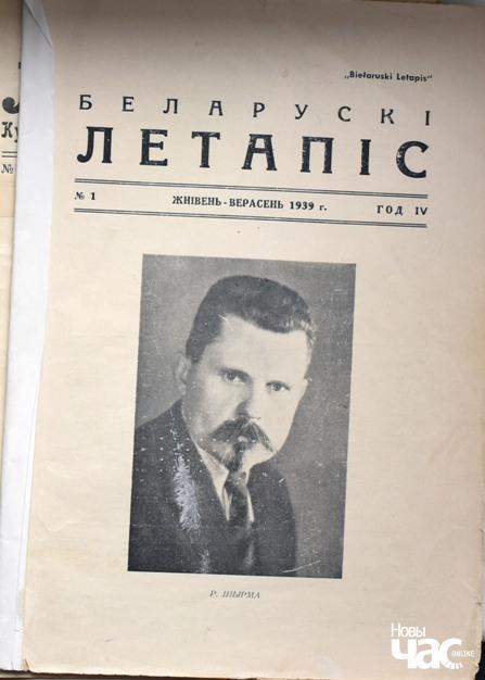 Вокладка часопіса «Беларускі летапіс» з Рыгорам Шырмам (1939 г.)
