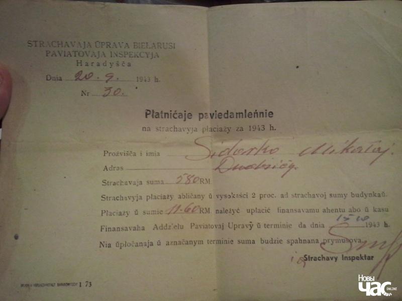 Страхавы дакумент, выдадзены мясцовай Павятовай управай у 1943 годзе, напісаны беларускай лацінкай.