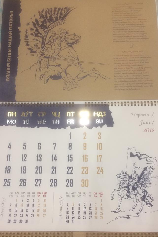 Гусар на календары ад беларускага ВПК