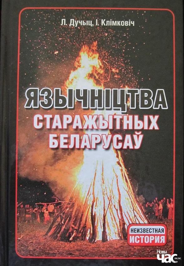 http://novychas.info/uploads/news/600x0/pahanstva_1_logo.jpg